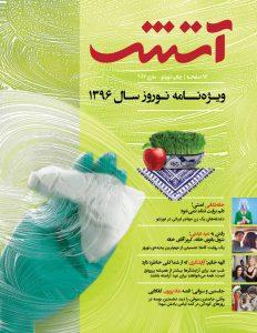 Atash Nowruz Cover