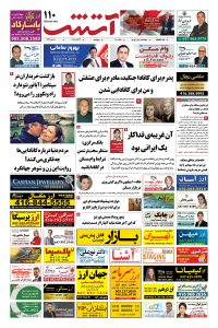 Atash Issue 110 - For Web Page 1