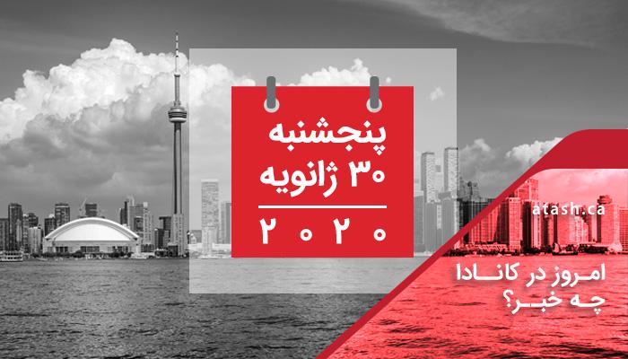 امروز در کانادا چهخبر؟ پنجشنبه ۳۰ ژانویه ۲۰۲۰
