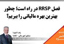 Photo of فصل RRSP در راه است؛ چطور بهترین بهره مالیاتی را ببریم؟