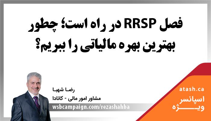 فصل RRSP در راه است؛ چطور بهترین بهره مالیاتی را ببریم؟