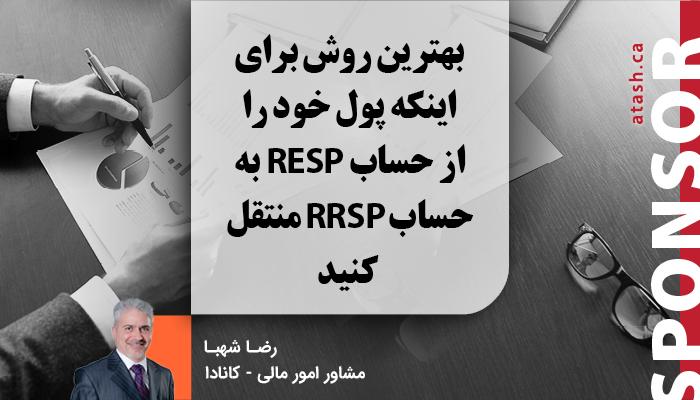 بهترین روش برای اینکه پول خود را از حساب RESP به حساب RRSP منتقل کنید