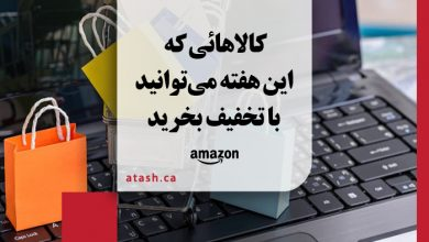 Photo of ده کالائی که این هفته میتوانید با تخفیف در کانادا بخرید – ۵ تا ۱۲ مارچ ۲۰۲۰