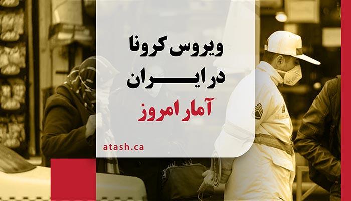 آمار ایران: دوشنبه، مرگ ۲۹۱ نفر و ابتلای ۸۰۴۲ نفر