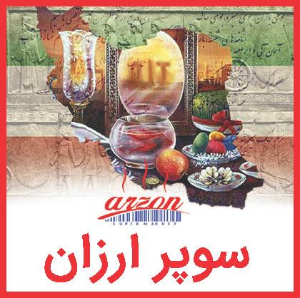 سوپر ارزان - دلیوری غذای ایرانی