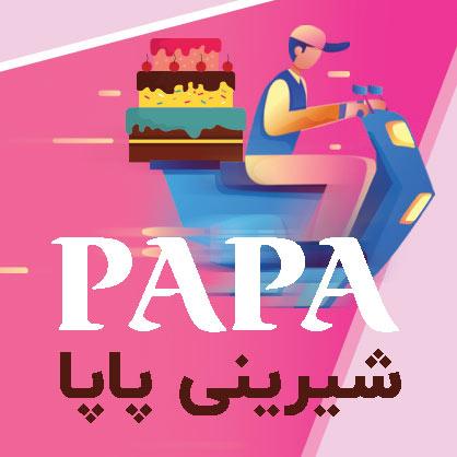 قنادی پاپا - دلیوری شیرینی برای عید