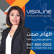 پروسه مهاجرت - الهام صحت