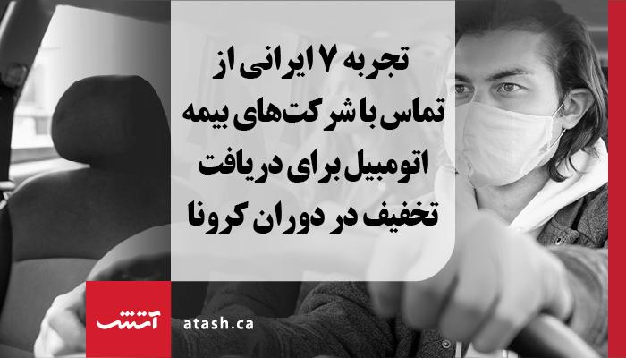 Photo of تجربه ۷ ایرانی از تماس با شرکت بیمه اتومبیل برای دریافت تخفیف در دوران کرونا