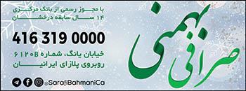 پروسه مهاجرت - صرافی بهمنی