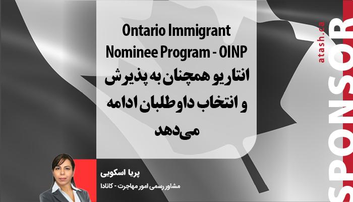 Photo of Ontario Immigrant Nominee Program (OINP) انتاریو همچنان به پذیرش و انتخاب داوطلبان ادامه میدهد