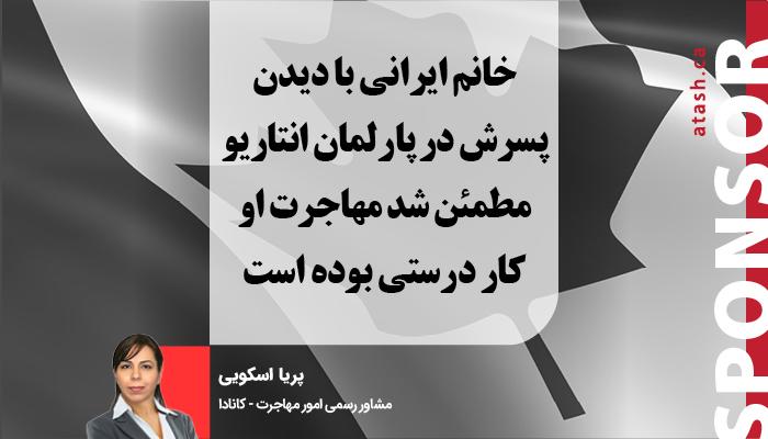 خانم ایرانی با دیدن پسرش در پارلمان انتاریو مطمئن شد مهاجرت او کار درستی بوده است