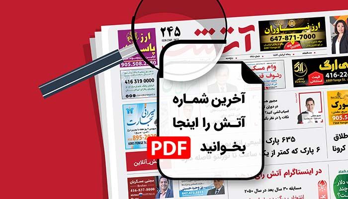 Photo of آتش ۲۴۵؛ آشتی طبیعت انتاریو با مردم استان
