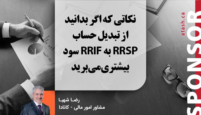 نکاتی که اگر بدانید از تبدیل حساب RRSP به RRIF سود بیشتری میبرید