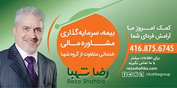 Shahba