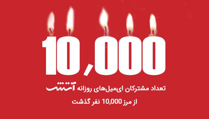 Photo of تعداد مشترکان ایمیلهای روزانه آتش امروز از مرز ۱۰ هزار نفر گذشت