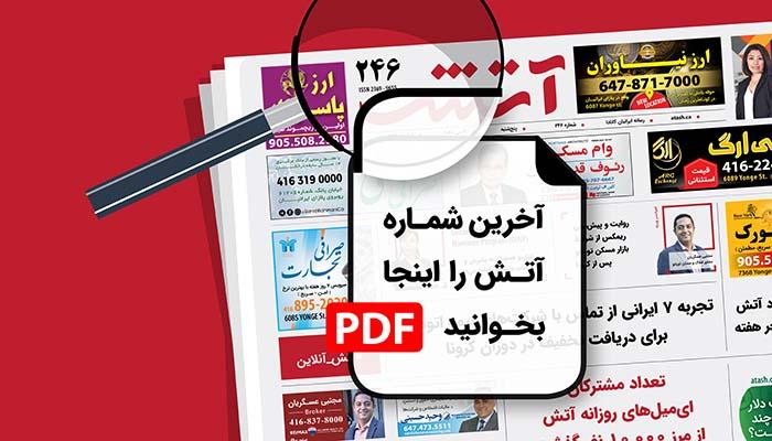 Photo of آتش ۲۴۶؛ روایت ایرانی از چالش با شرکتهای بیمه اتومبیل