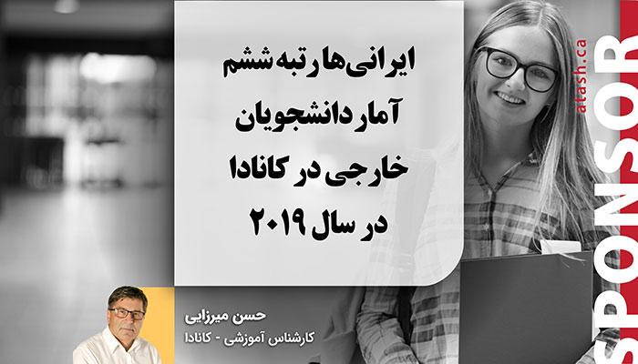 ایرانیها رتبه ششم؛ آمار دانشجویان خارجی در کانادا در سال ۲۰۱۹