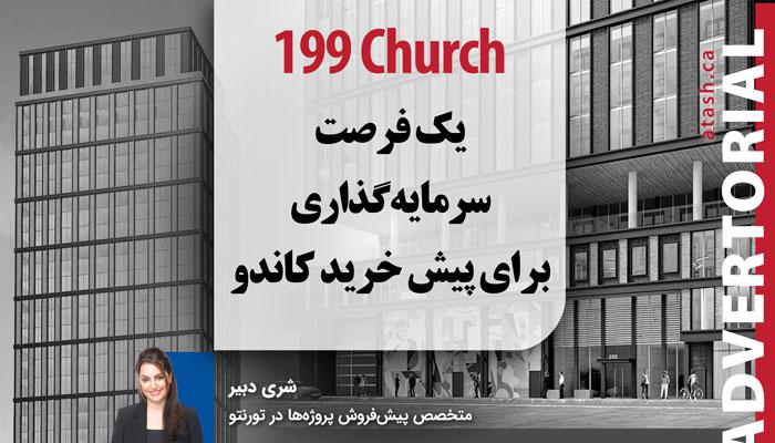 199 Church Condos؛ یک فرصت سرمایهگذاری برای پیش خرید کاندو