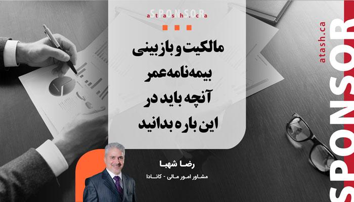Photo of مالکیت و بازبینی بیمهنامه عمر؛ آنچه باید در این باره بدانید