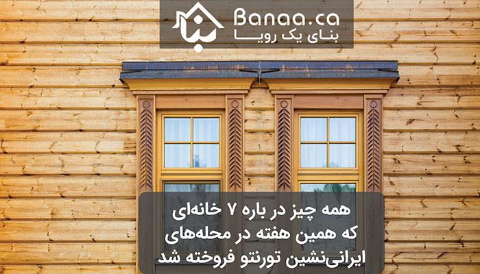 همه چیز درباره ۷ خانهای که همین هفته در محلههای ایرانینشین تورنتو فروخته شد