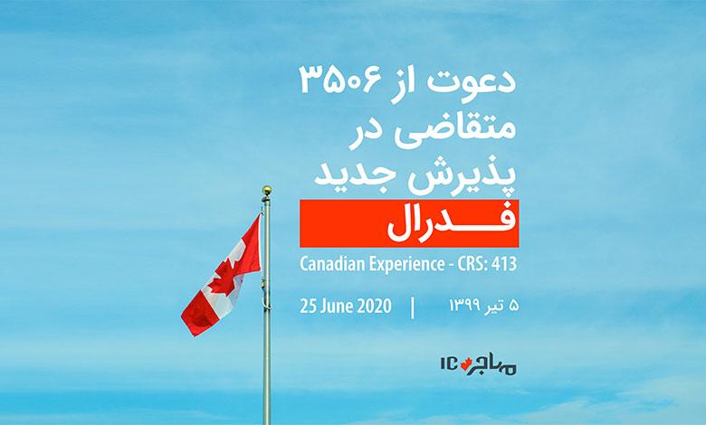 Photo of امروز ۳۵۰۰ متقاضی دیگر با حداقل ۴۳۱ امتیاز برای مهاجرت به کانادا دعوت شدند