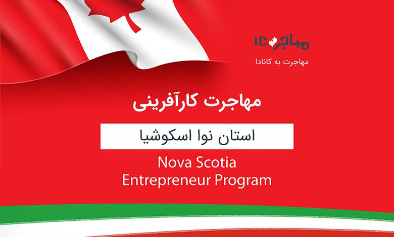 مهاجرت کارآفرینی به کانادا از طریق استان نوا اسکوشیا