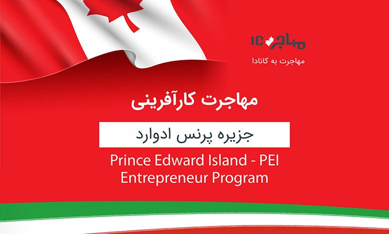 مهاجرت کارآفرینی به کانادا از طریق جزیره پرنس ادوارد
