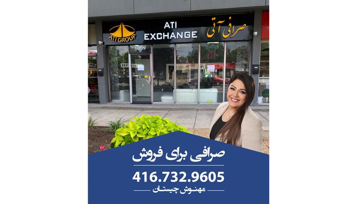 فروش بیزینس فعال صرافی در قلب کامیونیتی ایرانی در تورنتو