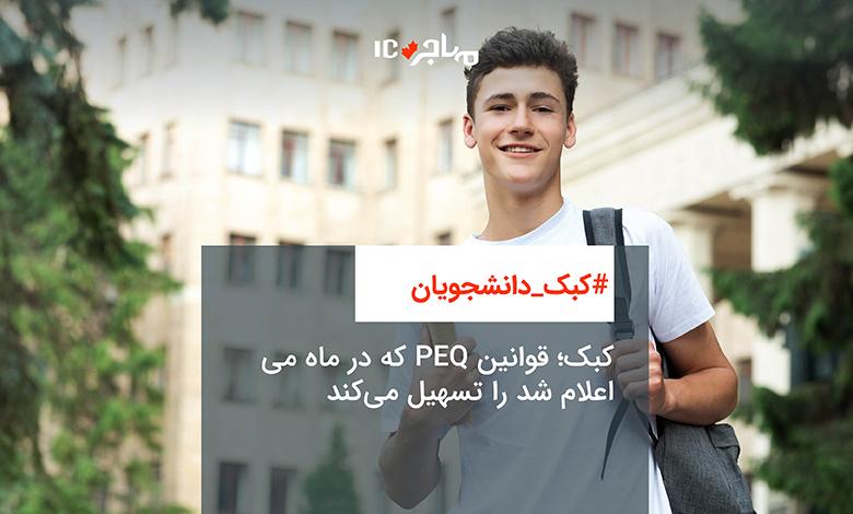 کبک قوانین PEQ که در ماه می اعلام شد را تسهیل میکند
