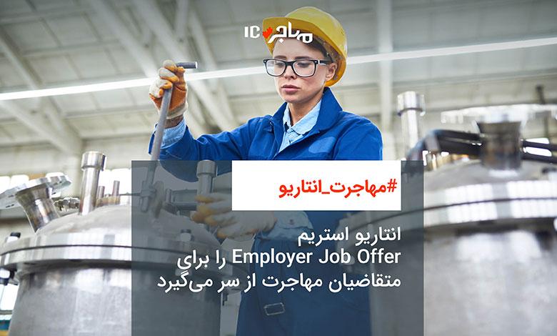 انتاریو استریم Employer Job Offer را برای متقاضیان مهاجرت از سر میگیرد