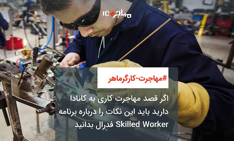 اگر قصد مهاجرت کاری به کانادا دارید باید این نکات را درباره برنامه Skilled Worker فدرال بدانید