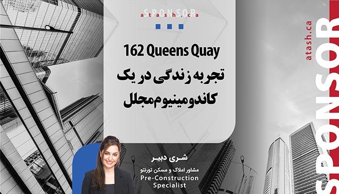 162 Queens Quay؛ تجربه زندگی در یک کاندومینیوم مجلل