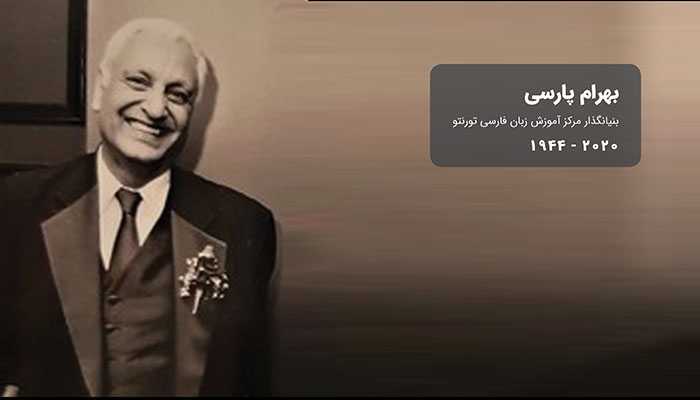 Photo of بهرام پارسی بنیانگذار مرکز آموزش زبان فارسی در تورنتو درگذشت