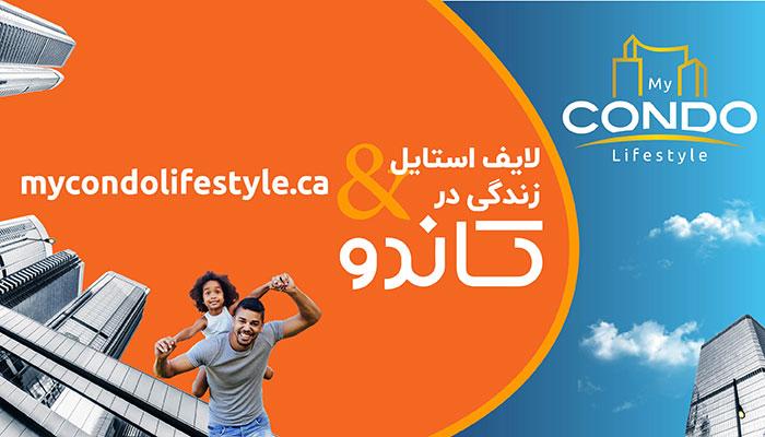 وبسایت تازه فارسی درباره زندگی در کاندو برای کامیونیتی فارسیزبان در تورنتو