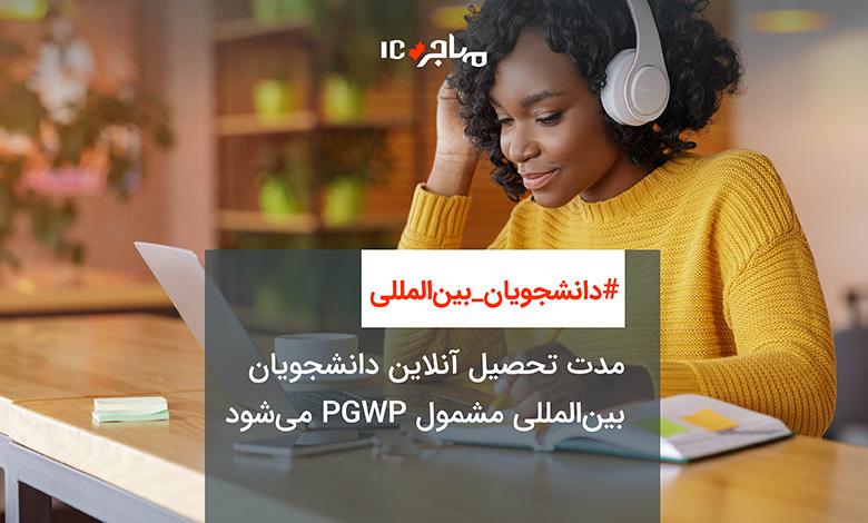 مدت تحصیل آنلاین دانشجویان بینالمللی مشمول PGWP میشود