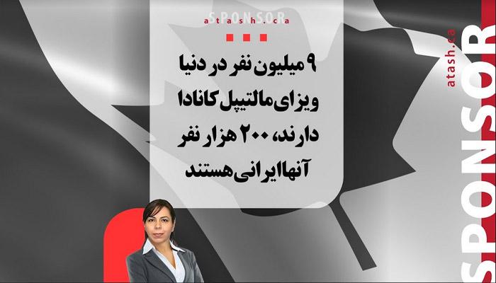 Photo of ۹ میلیون نفر در دنیا ویزای مالتیپل کانادا دارند، ۲۰۰ هزار نفر آنها ایرانی هستند