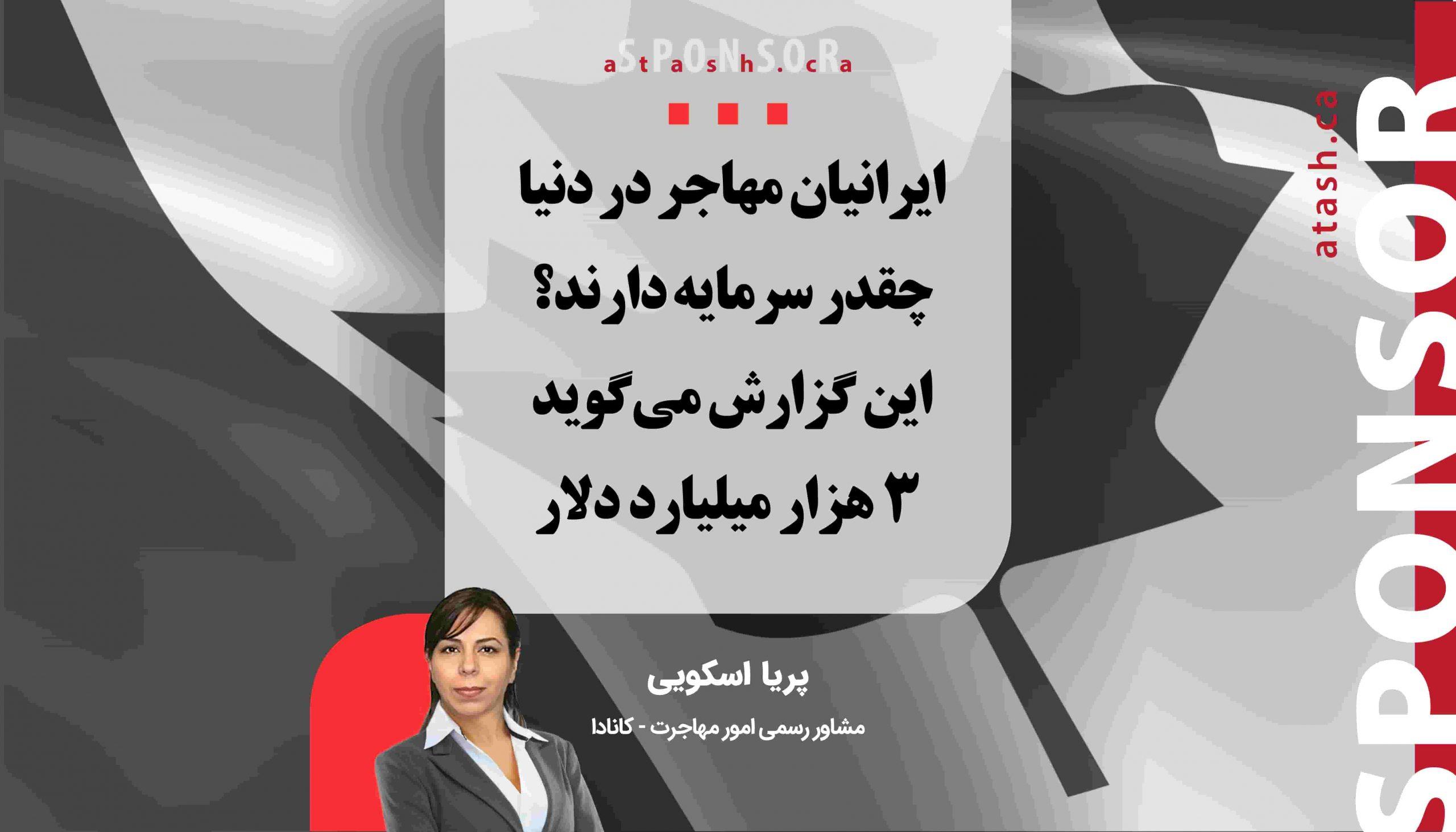 ایرانیان مهاجر در دنیا چقدر سرمایه دارند؟ این گزارش میگوید ۳ هزار میلیارد دلار