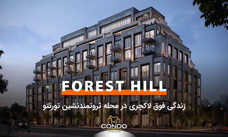 Forest Hill؛ زندگی فوق لاکچری در یک محله ثروتمندنشین تورنتو