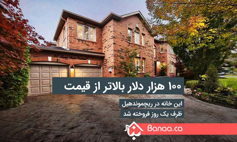 https://banaa.ca/sweet-water-richmond-hill-detached-sold-is-one-day-100k-over-asking/