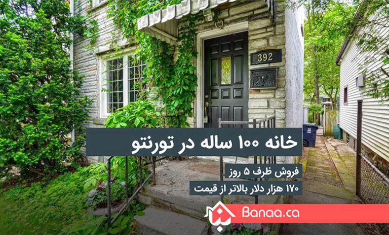 فروش خانه ۱۰۰ ساله در تورنتو ظرف ۵ روز و ۱۷۰ هزار دلار بالاتر از قیمت پیشنهادی