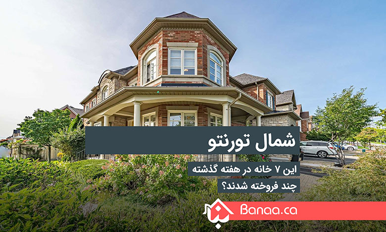 Photo of ریچموندهیل، نیومارکت، وان و آرورا؛ این ۷ خانه در شمال تورنتو هفته گذشته چند فروخته شدند؟