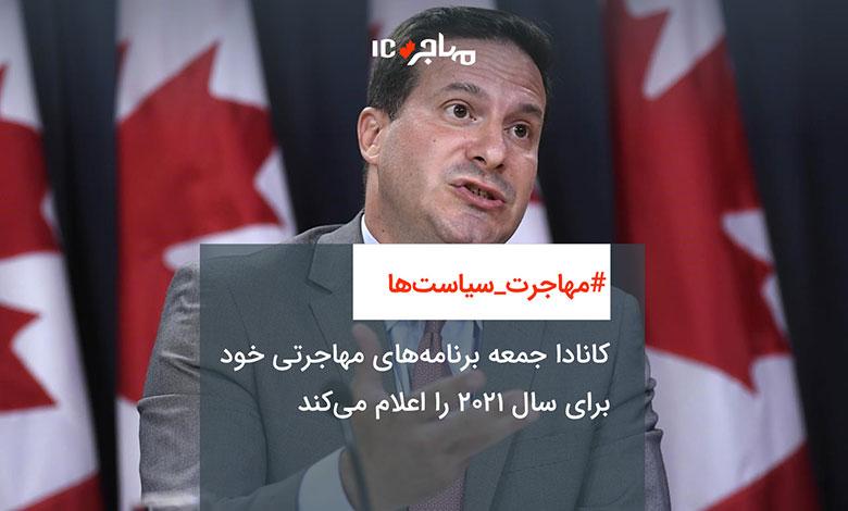 Photo of کانادا جمعه برنامههای مهاجرتی خود برای سال ۲۰۲۱ را اعلام میکند
