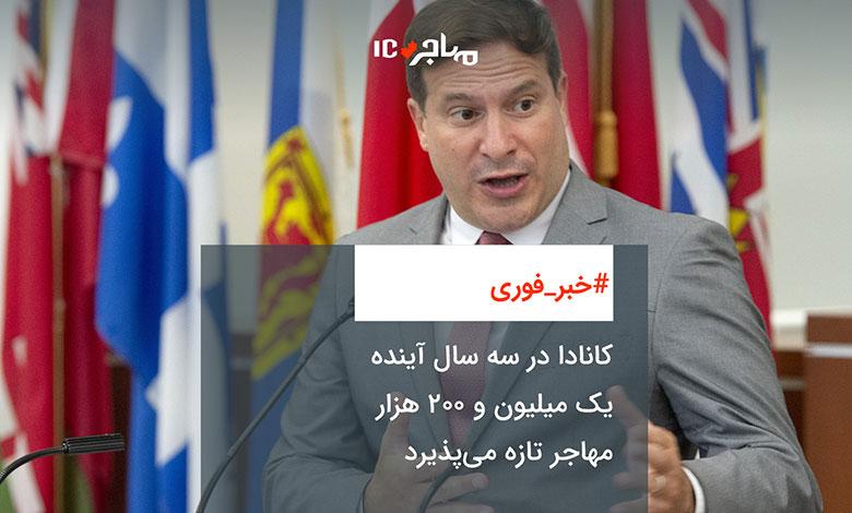 کانادا در سه سال آینده یک میلیون و ۲۰۰ هزار مهاجر تازه میپذیرد