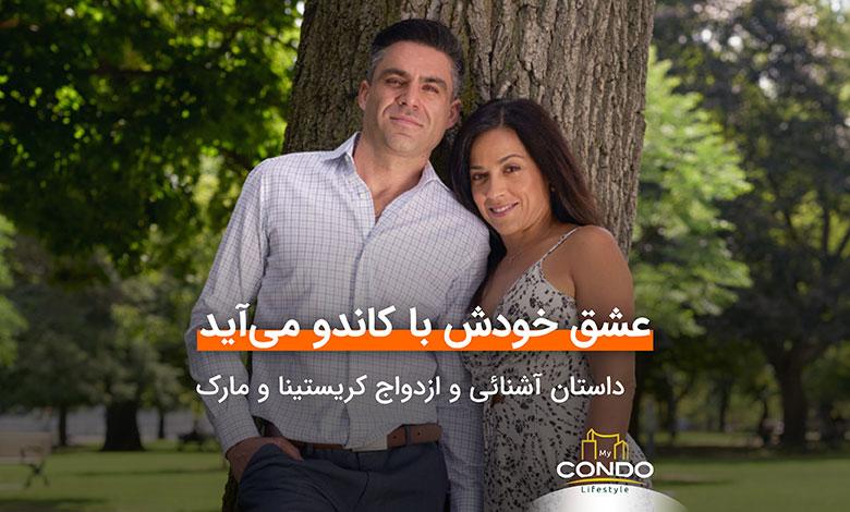 عشق خودش با کاندو میآید؛ داستان آشنائی و ازدواج کریستینا و مارک