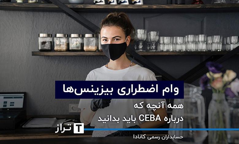 وام اضطراری برای بیزینسها؛ همه آنچه که درباره CEBA باید بدانید
