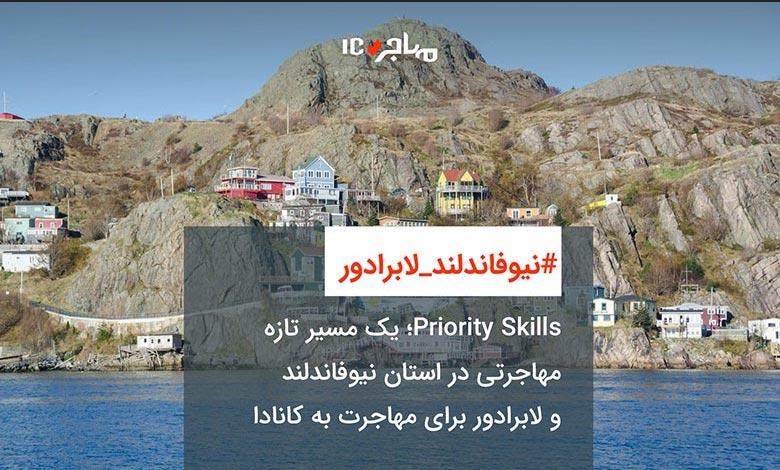 Priority Skills؛ یک مسیر تازه مهاجرتی در استان نیوفاندلند و لابرادور برای مهاجرت به کانادا