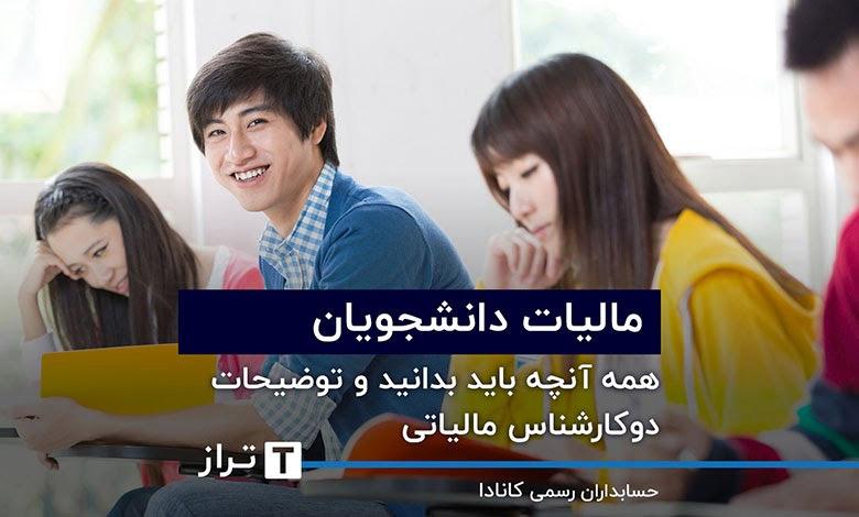 Photo of مالیات دانشجویان بینالمللی؛ همه آنچه باید بدانید و پاسخ دو کارشناس مالیاتی به ۶ پرسش شما