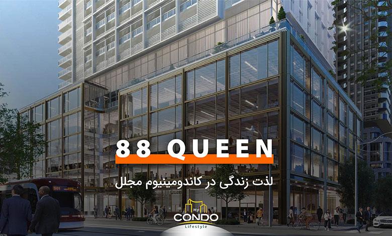 88Queen Condos؛ لذت زندگی در کاندومینیوم مجلل