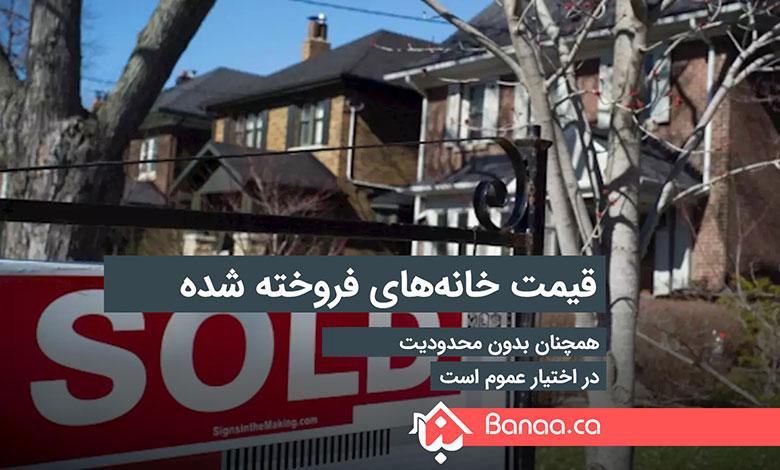 Photo of قیمت خانههای فروخته شده همچنان بدون محدودیت در اختیار عموم است