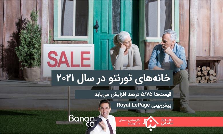 قیمت خانهها در تورنتو سال آینده ۵/۷۵ درصد افزایش مییابد؛ پیشبینی Royal LePage
